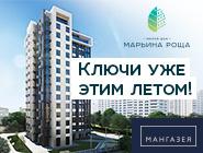 ЖК «Марьина Роща» - ключи летом СВАО, м. Марьина Роща